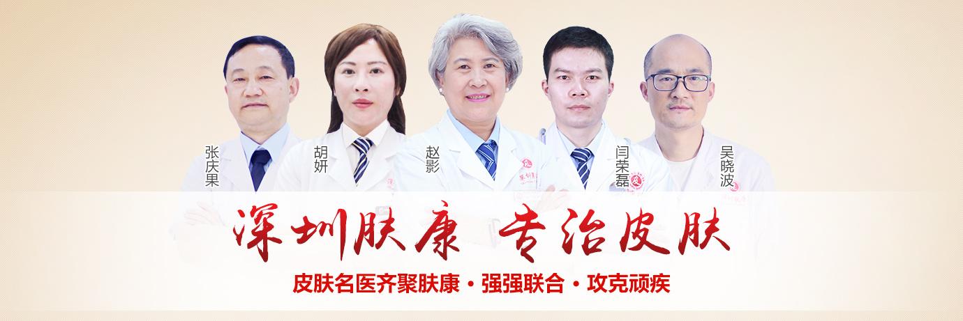 深圳肤康网上预约中心